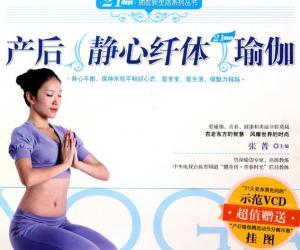 《产后静心纤体瑜伽》扫描版[PDF]