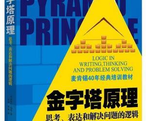 《金字塔原理》清晰扫描版[PDF]