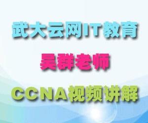 《武大云网IT教育吴群老师CCNA视频讲解》[压缩包]