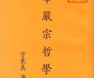 《华严宗哲学》影印版[PDF]