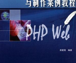 《PHP动态网页设计与制作案例教程》扫描版[PDF]