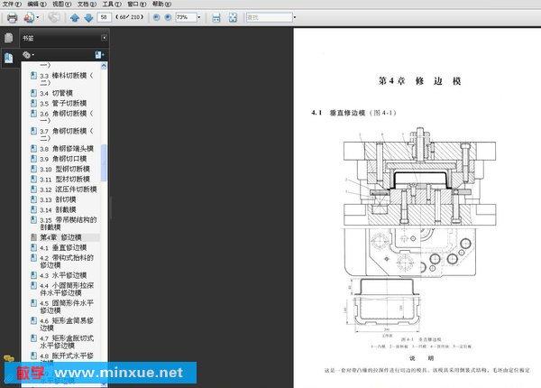 《冲裁模典型结构图册》扫描版[pdf]
