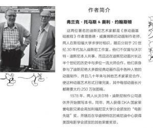 《生命的幻象》迪斯尼动画造型设计 中文版