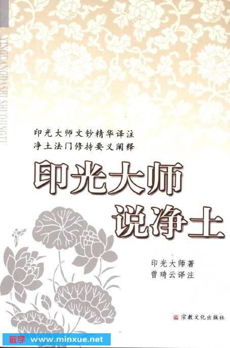 《印光大师说净土》扫描版[PDF]