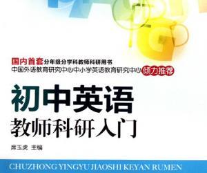 《初中英语教师科研入门》扫描版[PDF]