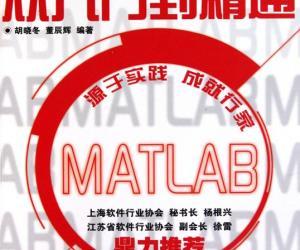 《MATLAB从入门到精通》中文扫描版[PDF]