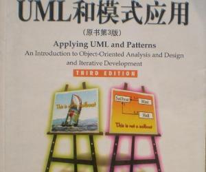 《UML和模式应用(原书第3版)》中文扫描版[PDF]