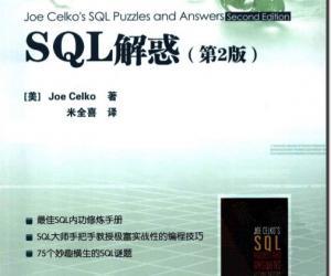 《SQL解惑(第2版)》中文扫描版[PDF]