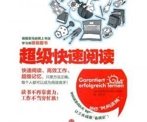 《超级快速阅读》影印版[PDF]