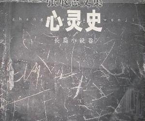 《心灵史》简体+繁体文字版[PDF]