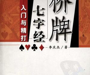 《桥牌七字经--入门与精打》扫描版[PDF]