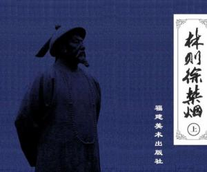 《连环画-林则徐禁烟》福建美术出版社——大图清晰版[PDF]