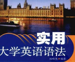 《实用大学英语语法》扫描版[PDF]