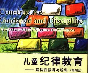 《儿童纪律教育  建构性指导与规训》扫描版[PDF]