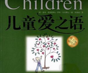 《儿童爱之语》扫描版[PDF]