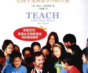 《第56号教室的奇迹:让孩子变成爱学习的天使》扫描版[PDF]
