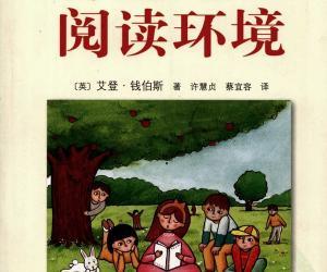 《打造儿童阅读环境》扫描版[PDF]