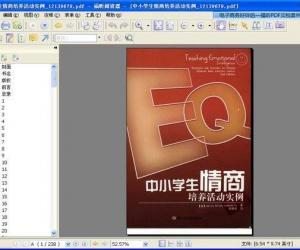 《中小学生情商培养活动实例》扫描版[PDF]