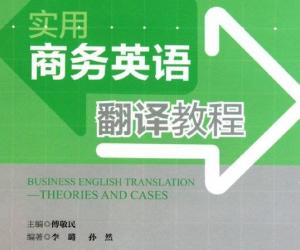 《实用商务亿万先生翻译教程》扫描版[PDF]