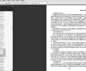 《实用礼仪新编》扫描版[PDF]
