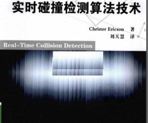 《实时碰撞检测算法技术》扫描版[PDF]