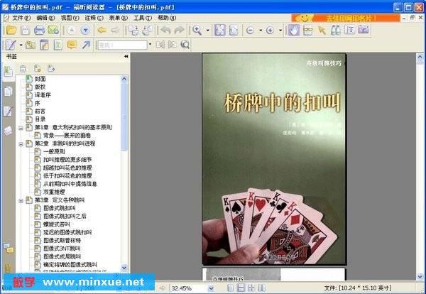 《桥牌中的扣叫(高级叫牌技巧)》扫描版[PDF]
