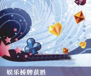 《娱乐桥牌获胜与不败秘籍》扫描版[PDF]