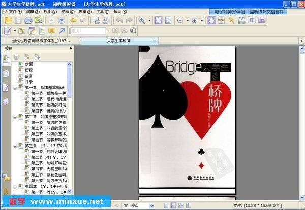 《大学生学桥牌》扫描版[PDF]