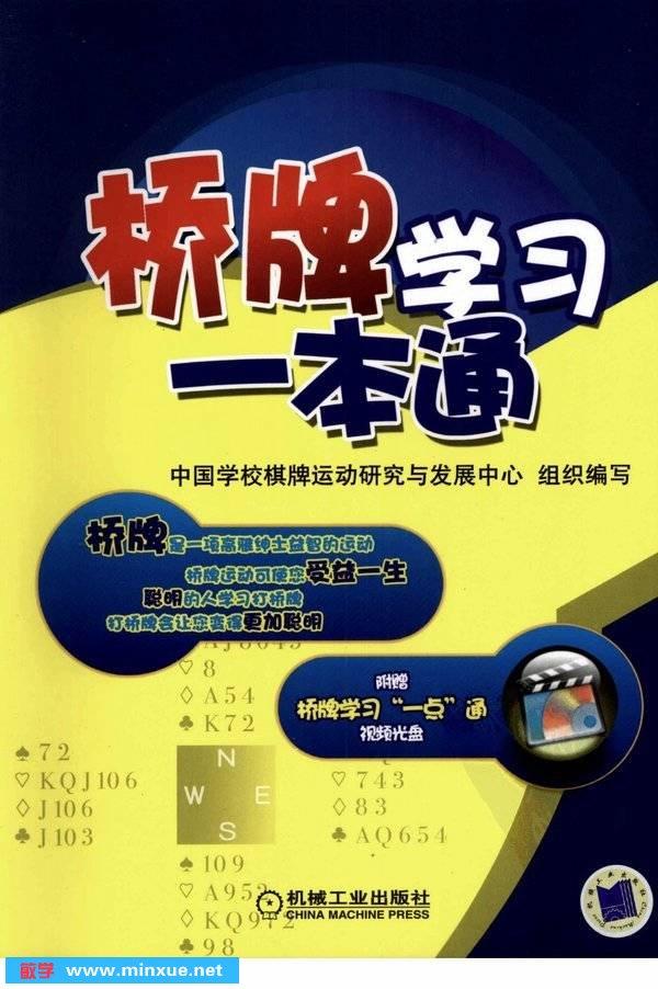 《桥牌学习一本通》扫描版[PDF]