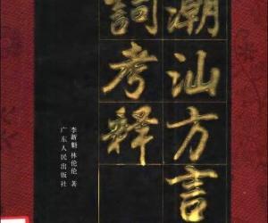 《潮汕方言词考释》影印版[PDF]