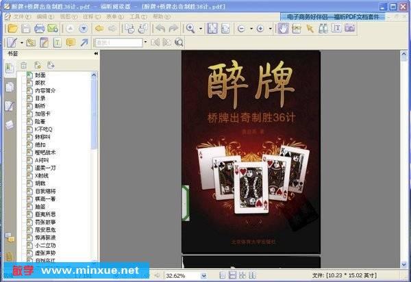 《醉牌:桥牌出奇制胜36计》扫描版[PDF]