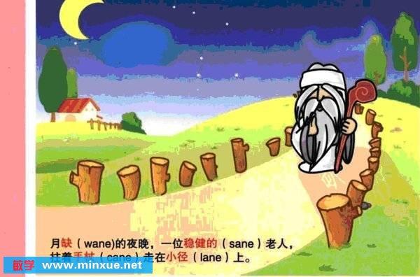 《单词速记王之联想速记》[PDF]