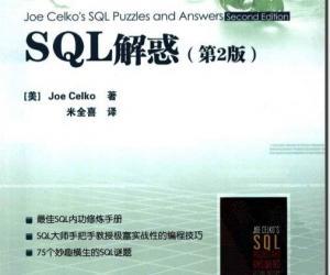 《SQL解惑》中文扫描版[PDF]