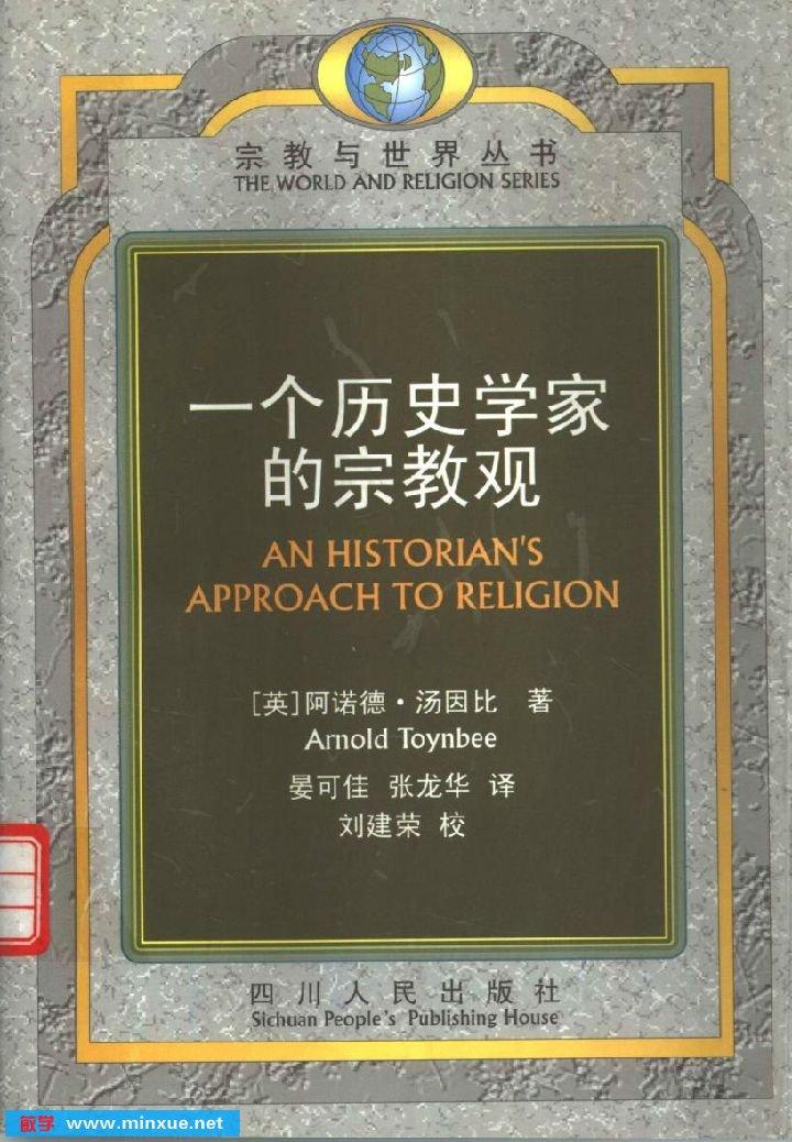 《一个历史学家的宗教观》扫描版[PDF]