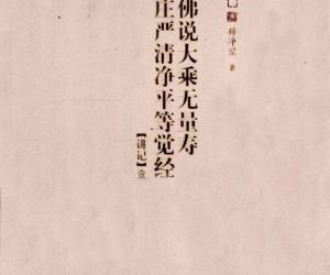 《《佛说大乘无量寿庄严清净平等觉经》讲记》扫描版[PDF]