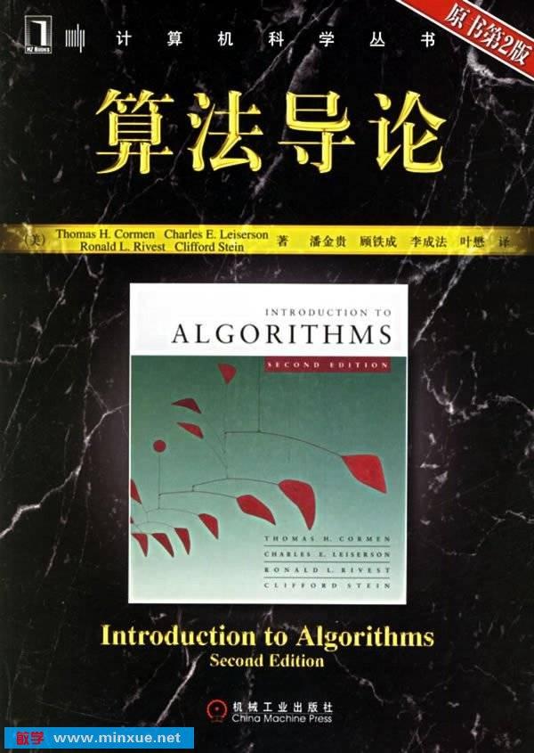 introduction to algorithms pdf free download cor men leiserson algorithms