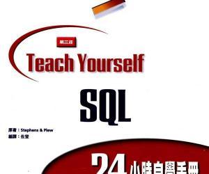 《SQL 24小时自学手册》扫描版[PDF]