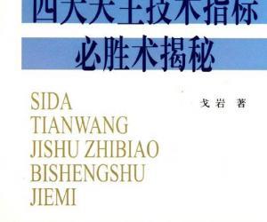 《四大天王技术指标必胜术揭秘》扫描版[PDF]
