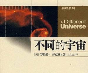 《不同的宇宙》扫描版[PDF]