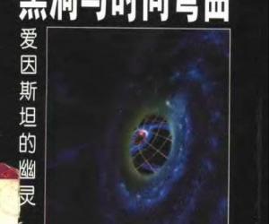 《黑洞与时间弯曲》扫描版[PDF]