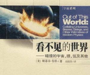 《看不见的世界:碰撞的宇宙、膜、弦及其他》扫描版[PDF]