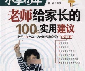 《小学6年 老师给家长的100条实用建议》扫描版[PDF]