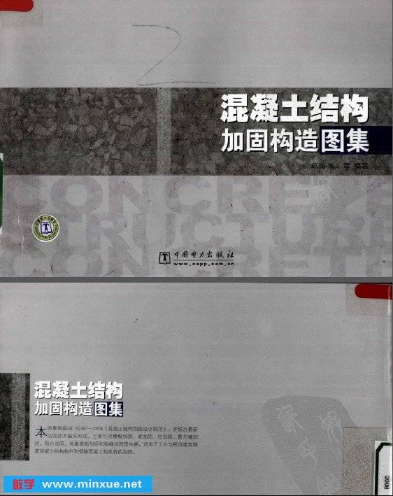 《混凝土结构加固构造图集》影印本[pdf]