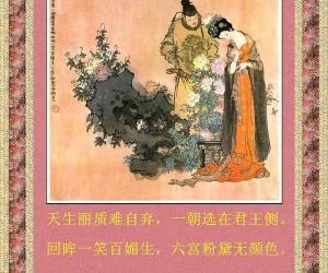 《《长恨歌》戴敦邦彩绘》影印本[PDF]