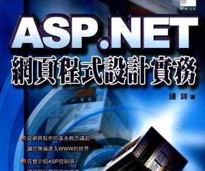 《ASP.NET网页程式设计实务》扫描版[PDF]