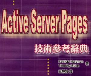 《Active Server Pages技术参考辞典》中文扫描版