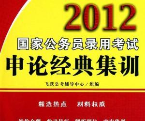 《2012国家公务员录用考试申论经典集训》扫描版[PDF]