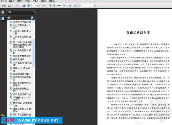 《货币的教训》扫描版[PDF]