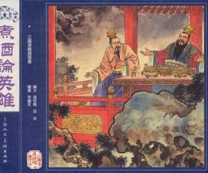 《连环画:三国演义》上海人民美术出版社清晰扫描版[PDF]