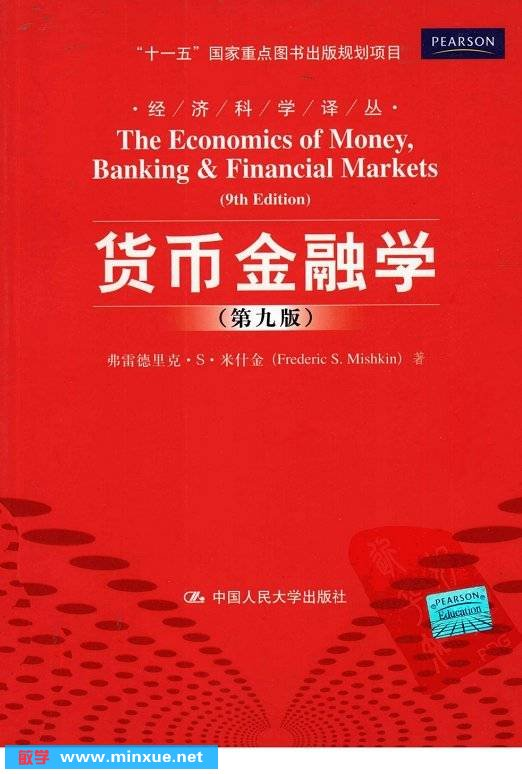 《货币金融学》(The Economics of Money,Banking & Financial Markets )中文版(第九版)[PDF]